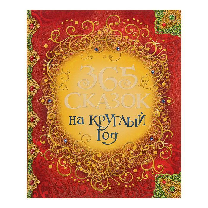 Купеческий Курган, «365 сказок на круглый год»