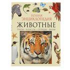 Полная энциклопедия «Животные»