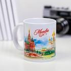 Кружка с сублимацией, акварель «Москва», 300 мл