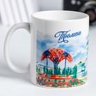 "Mug watercolor ""Tyumen"", 300 ml"