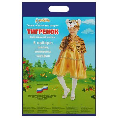 """Карнавальный костюм """"Тигрёнок"""", шапка, 2-ярусный сарафан, меховая пелерина, р-р 64, рост 122-128 см"""