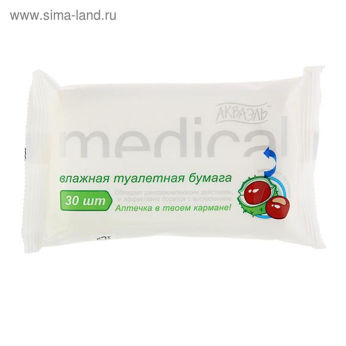 """Влажная туалетная бумага """"Акваэль"""" Medical, 30 шт"""
