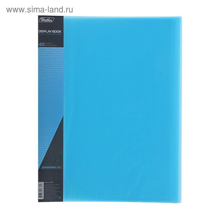 Папка с 40 прозрачными вкладышами А4, 700мкм, DIAMOND, торцевой карман с бумажной вставкой, полупрозрачная синяя