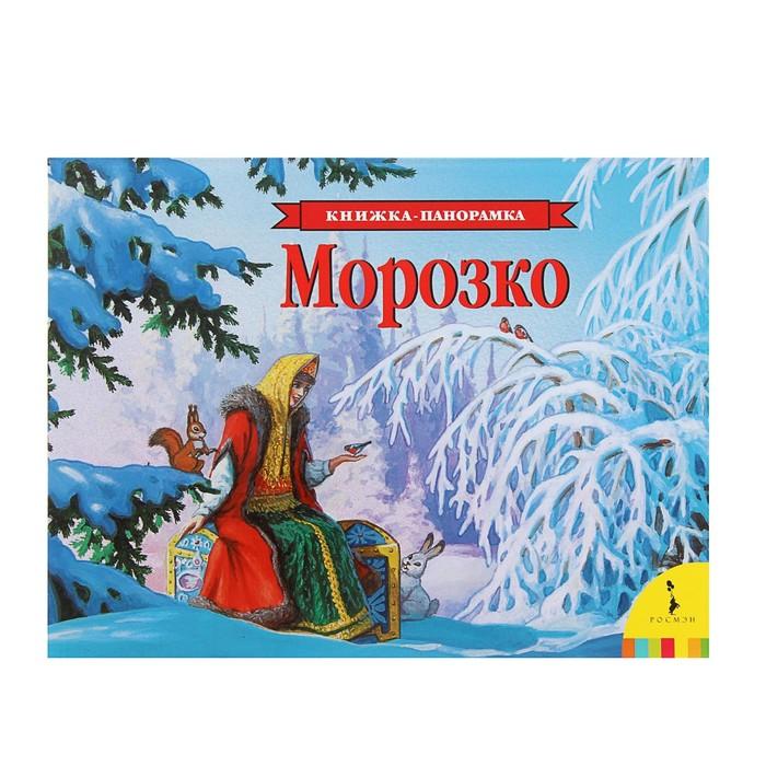 Купеческий Курган, Книжка-панорамка ««Морозко»