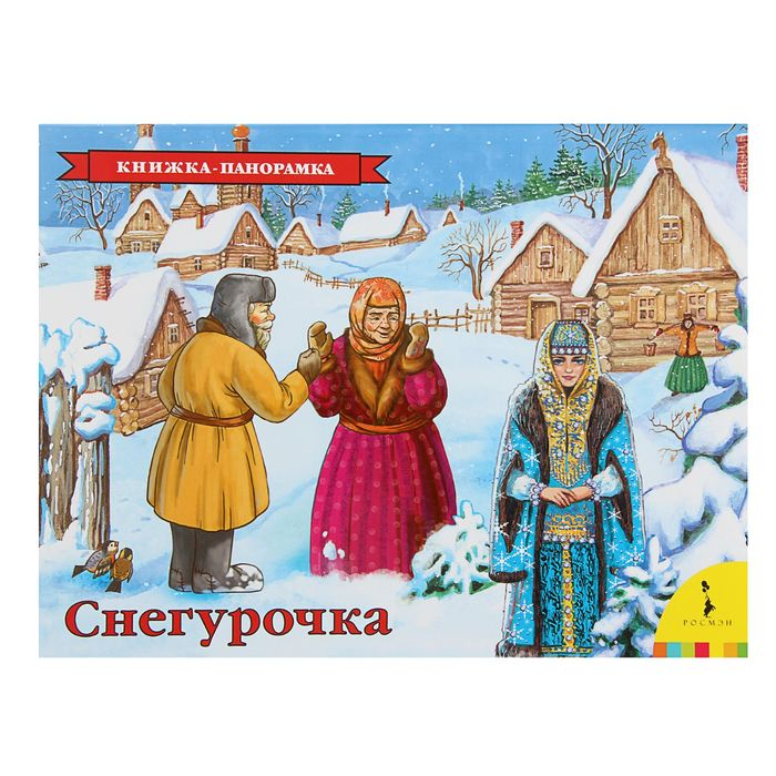 Купеческий Курган, Книжка-панорамка. Снегурочка