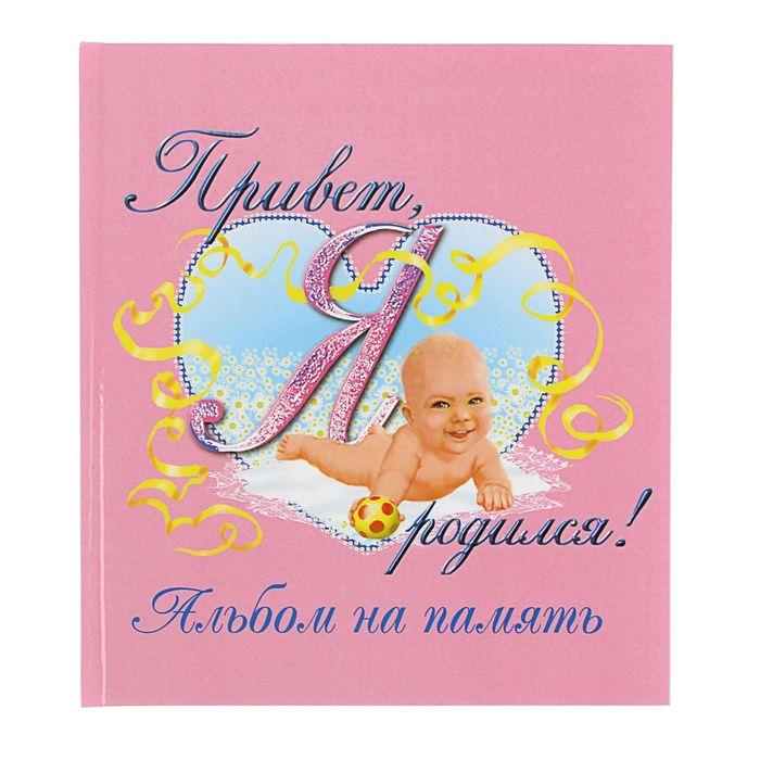 """Фотоальбом """"Привет, я родился!"""", розовый - фото 565240"""