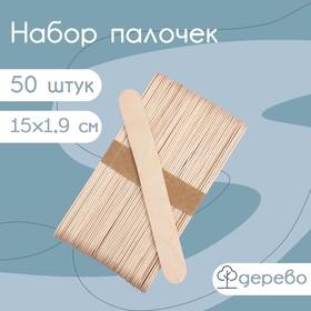A set of Popsicle sticks 15x1.9 cm, 50 PCs