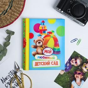"""Фотоальбом """"Мой любимый детский сад"""", 10 магнитных листов в Донецке"""