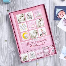 """Подарочный набор """"Наша любимая малышка"""": фотоальбом на 20 магнитных листов и набор памятных коробочек"""