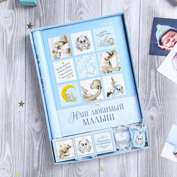 """Подарочный набор """"Наш любимый малыш"""": фотоальбом на 20 магнитных листов и набор памятных коробочек"""