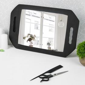 Зеркало с ручками, зеркальная поверхность — 19,5 × 28 см, цвет чёрный