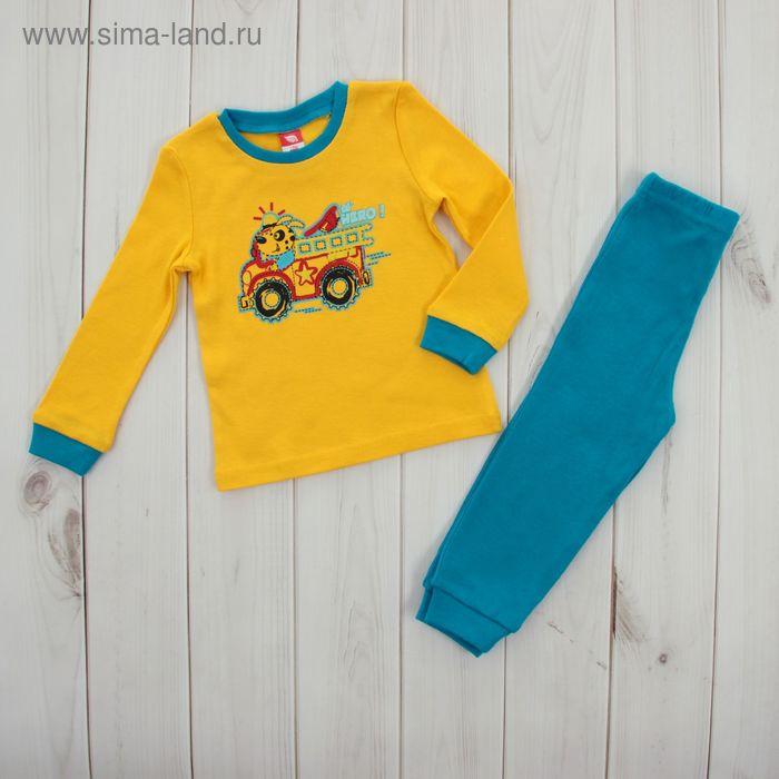 Пижама для мальчика, рост 80 см (52), цвет жёлтый/бирюзовый CAB 5263_М