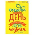 Наклейка‒постер «Отличный день для подвига», 30 х 40 см