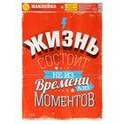 Наклейка‒постер «Жизнь состоит из моментов», 30 х 40 см