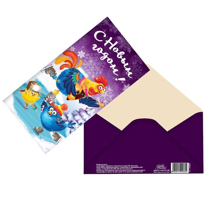 """Конверт для денег """"С Новым годом"""" семейка фиолетовый фон, 16,5 х 8 см"""