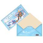 Конверт для денег «С Новым годом и Рождеством», пейзаж, 16,5 х 8 см