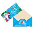"""Конверт для денег """"Новогодняя почта"""" письмо любимому сыну, 16,5 х 8 см"""