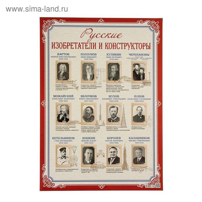 """Плакат """"Русские изобретатели и конструкторы"""" 490х690"""