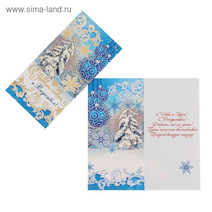 """Открытка """"С Новым Годом и Рождеством!"""" Синий фон, заснеженная елка"""