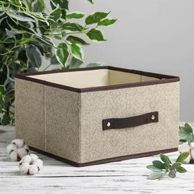 Короб для хранения 29×29×18 см, цвет жемчужный