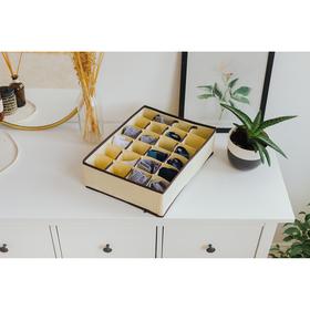 Органайзер для белья, 24 ячейки, 38×30×12 см, цвет жемчужный