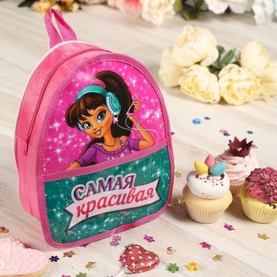 """Детский рюкзак """"Самая красивая"""" с карманом, 21 х 25 см"""