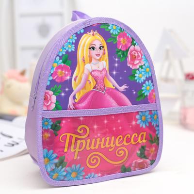 """Детский рюкзак """"Принцесса"""" с карманом, 21 х 25 см"""