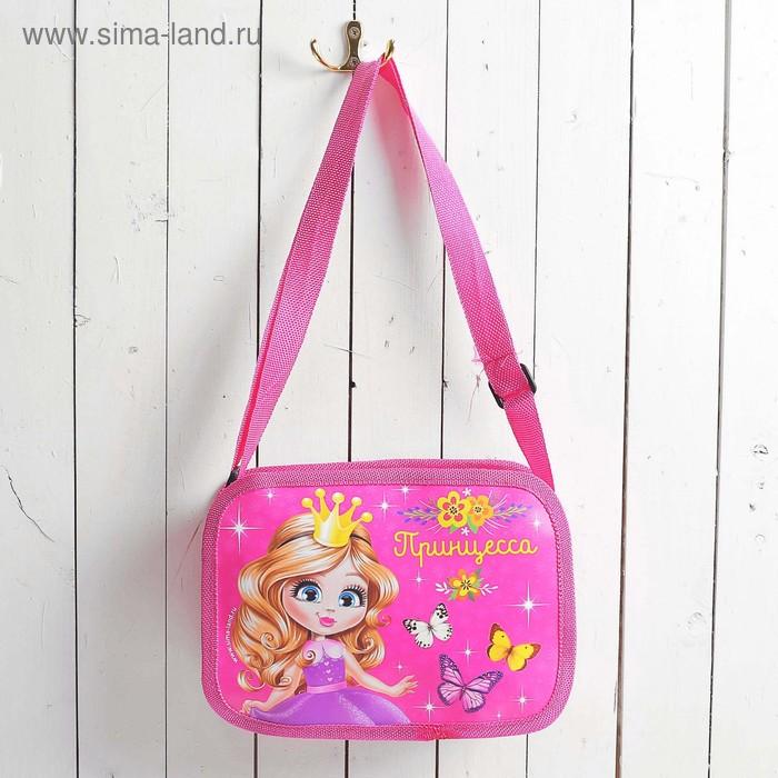 "Детская сумочка ""Принцесса"", 20 х 15 см"