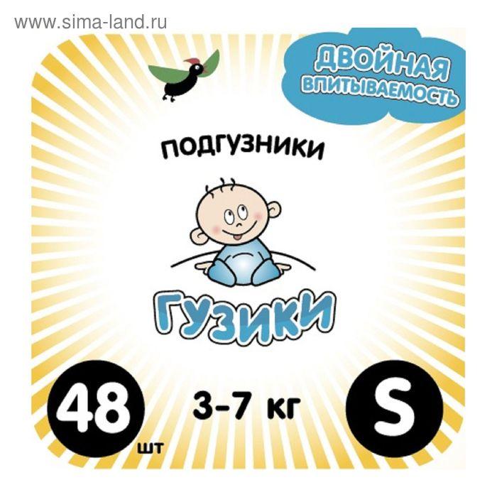 Подгузники Guziki, S, 3-7 кг, 48 шт.