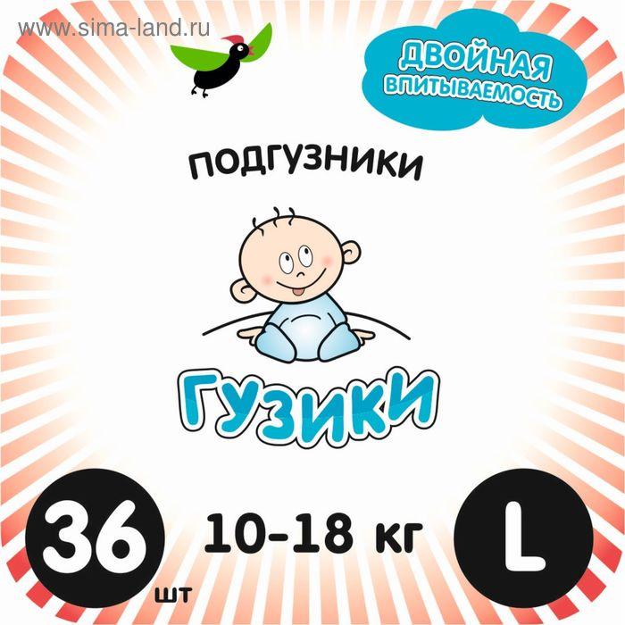 Подгузники Guziki, L, 10-18 кг, 36 шт