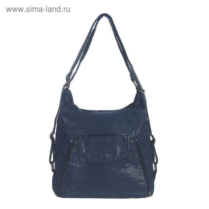 Рюкзак-сумка на молнии, 1 отдел с перегородкой, 1 наружный карман, синий