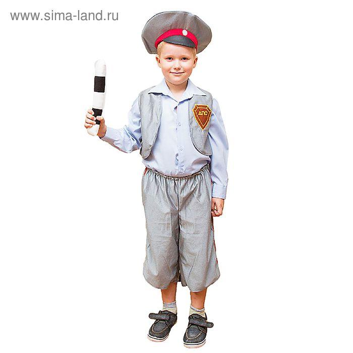 """Карнавальный костюм """"Гаишник"""", фуражка, жилет, штаны, жезл, 5-7 лет, рост 122-134 см"""
