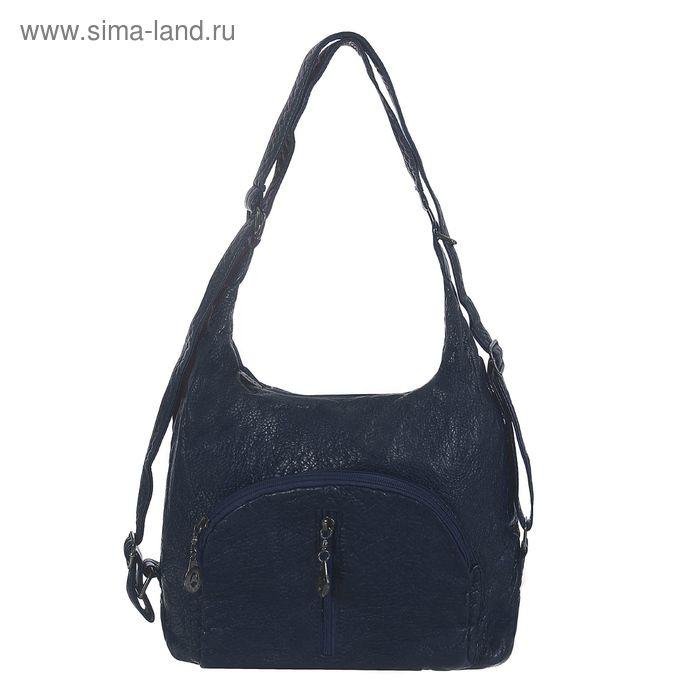 Рюкзак-сумка на молнии, 1 отдел с перегородкой, 3 наружных кармана, синий