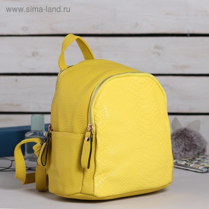 """Рюкзак молодёжный на молнии """"Карен"""", 1 отдел, 1 наружный и 2 боковых кармана, жёлтый"""