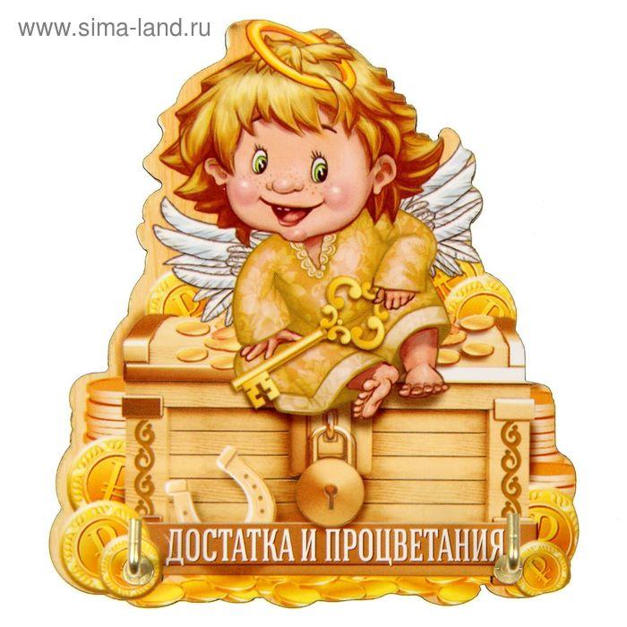 """Ключница с ангелом """"Достатка и процветания"""""""