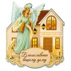 """Ключница с ангелом """"Благословение вашему дому"""""""