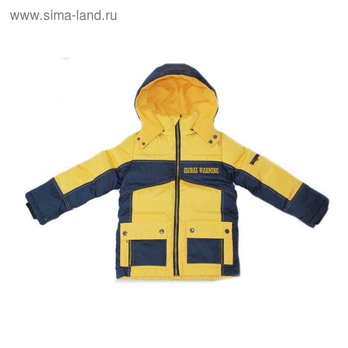 """Куртка для мальчика """"Элвис"""", рост 110 см (56), цвет жёлтый 11-042"""