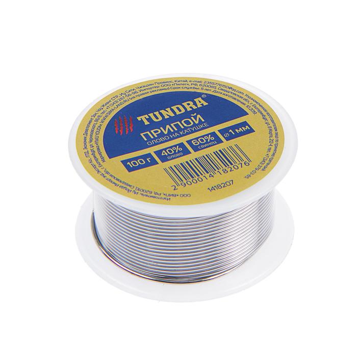 Припой TUNDRA, ПОС 40, на катушке, 1 мм, 100 г
