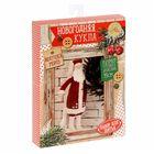 Набор для шитья: Новогодняя кукла «Дед Мороз», 16,5 х 22,5 х 3,5 см