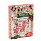 Новогодние украшения на ёлку «Домашний шарм», набор для шитья, 10,5 × 16 × 2,5 см