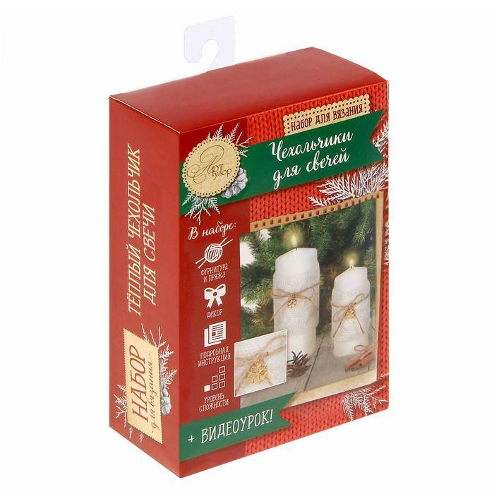 Чехол для свечи «Снежного праздника!», набор для вязания, 10,7 × 16,3 × 5,6 см