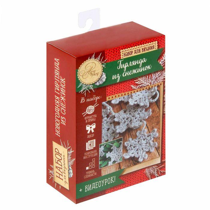 Новогодняя гирлянда « Декоративные снежинки», набор для вязания, 10,7 × 16,3 × 5,6 см