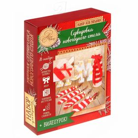 Сервировка новогоднего стола «Зимняя сказка», набор для вязания, 16,7 × 22,8 × 5,6 см