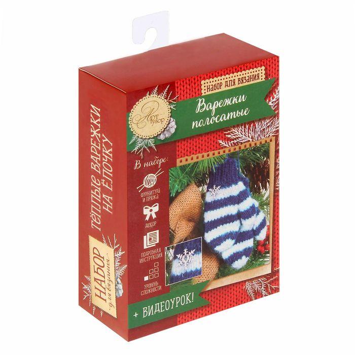 Украшения на ёлку «Варежки полосатые синие», набор для вязания, 10,7 × 16,3 × 5,6 см