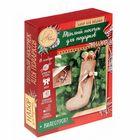 """Набор для вязания Носочек для подарков """"Чудесного праздника!"""", 16,7 х 22,8 х 5,6 см"""