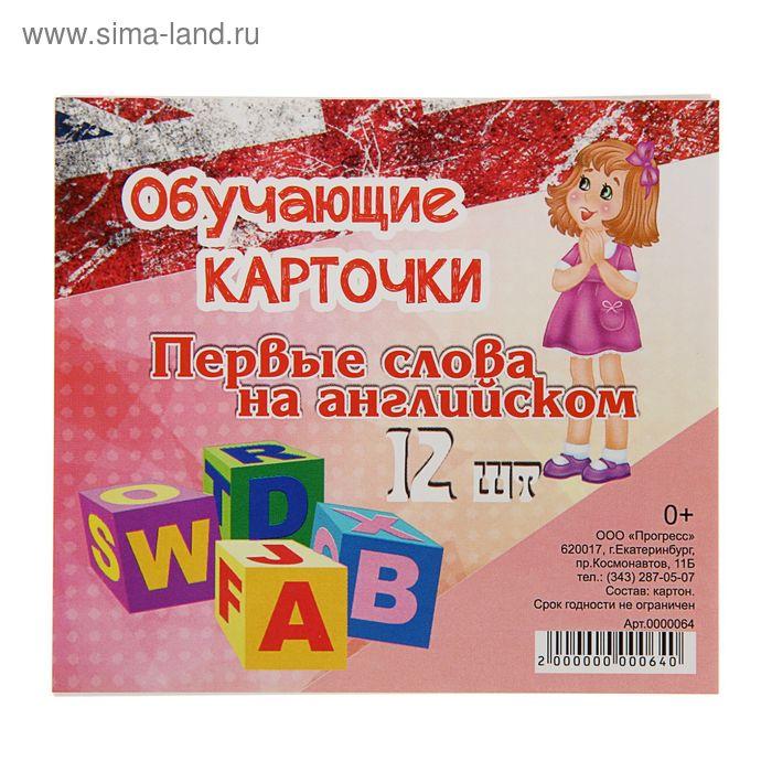"""Обучающие карточки """"Первые слова на английском"""" 12шт"""