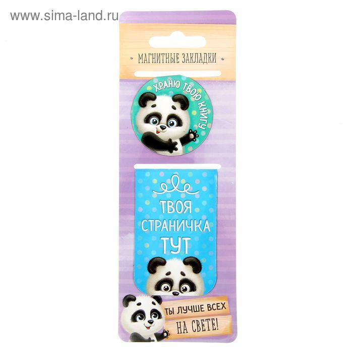 """Закладки магнитные 2 штуки на подложке """"Панда"""""""