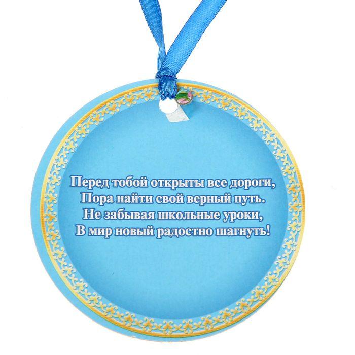 Поздравление выпускника с золотой медалью