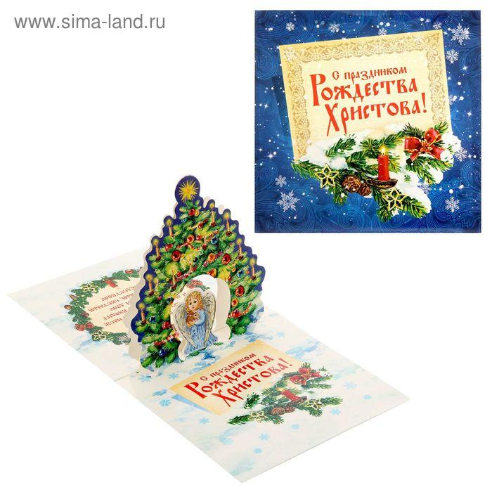 """Объемная открытка """"С Рождеством! Ангел у елочки"""""""