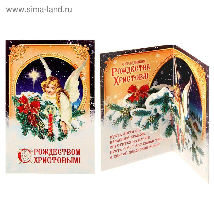 """Объемная открытка """"С Рождеством! Ангел Христианский"""""""